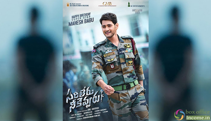 Sarileru Nekkevvaru Intro: An Exciting Gift For The Fans on Mahesh Babu's Birthday!