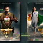 Satyameva Jayate 2 First Look Posters, Stars John Abraham & Divya Khosla Kumar!