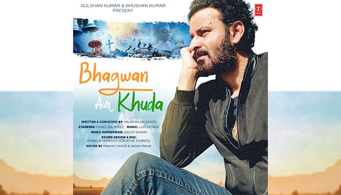 Love pouring in for Bhushan Kumar & Milap Milan Zaveri's Bhagwan Aur Khuda narrated by Manoj Bajpayee!