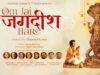 Bhushan Kumar's T-Series release 'Om Jai Jagdish Hare' on the auspicious occasion of Diwali