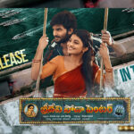 Sudheer Babu and Anandhi starrer Sridevi Soda Center to release in theatres on 27 August