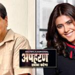 Veteran actor Jeetendra to play a cameo in Ekta Kapoor's 'Apharan 2'