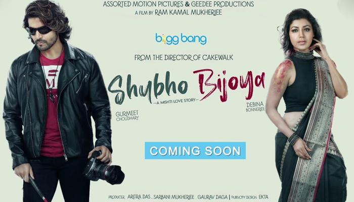 A Decade Later, Gurmeet Choudhary and Debina Bonnerjee come together for a romantic short film, Shubho Bijoya